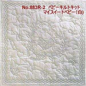 ベビーキルト(手作りキット)【マイスイートベビー】おくるみキット(カラー白)
