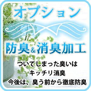 ☆追加オプション☆防臭・消臭加工