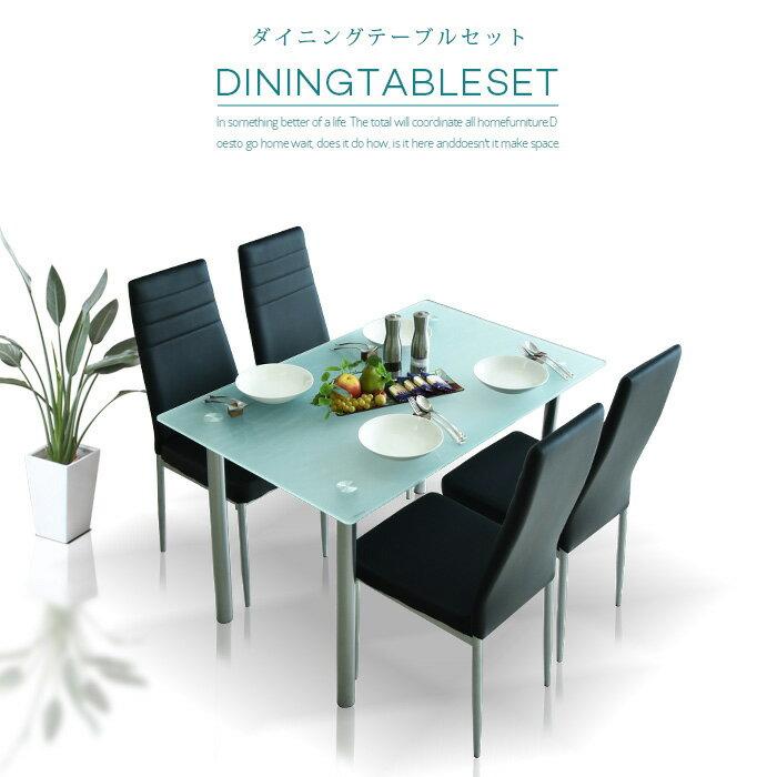 【送料無料】 ダイニングテーブルセット 幅120 4人掛け 5点セット コンパクト ガラス ダイニング5点セット 食卓 モダンテイスト 食卓テーブル チェアー ダイニングチェアー ダイニングテーブル セット シンプル