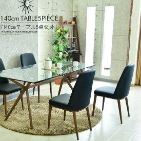 140cm テーブルセット 5点セット 食卓セット ダイニング5点 食卓5点 強化ガラス スチール 合皮 チェアー 椅子 ダイニングチェアー ブラック ホワイト シンプル モダン おしゃれ
