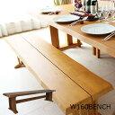【新生活】 ダイニングベンチ 無垢材 ベンチ 木製 カントリー調 北欧 ダイニングチェアー 総無垢材