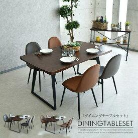 ダイニングテーブルセット 幅150 木製 アイアン脚 カフェモダン ウォールナット 5点セット 4人掛け ダイニングテーブル 食卓セット ダイニング5点セット ダイニングチェアー ブラウン グレー