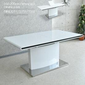 【送料無料】 ダイニングテーブル ダイニング 伸長式 ダイニング 食卓テーブル【ホワイト】 幅160cm〜200cm 食卓 シンプル デザイン 4人掛け 4人用 テーブル 北欧