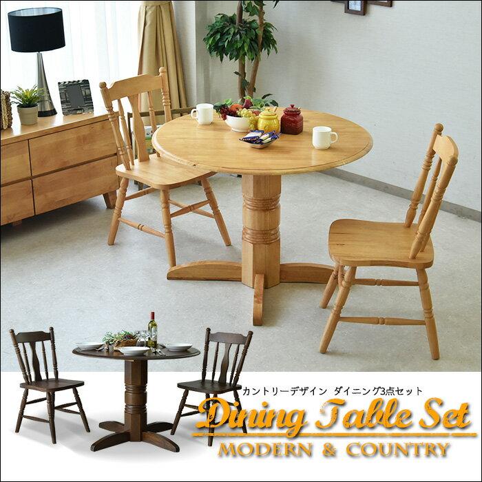 【送料無料】ダイニングテーブルセット ダイニングセット カントリー ダイニング 食卓テーブル セット 幅100cm ダイニング3点セット ダイニングチェア 食卓セット シンプル デザイン 2人掛け 2人用 テーブル 円 丸 イス 椅子 北欧