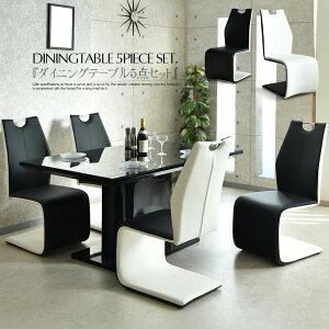 【送料無料】幅150ダイニングセット5点セットモダンダイニングテーブル5点4人掛け高級ダイニング5点セットブラックホワイトダイニング5点セットダイニングチェア食卓セットシンプルデザイン椅子4脚北欧
