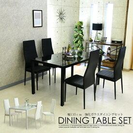【送料無料】ガラス ダイニングセット 5点 ダイニングテーブルセット 4人掛け アイアン ブラック 黒 ホワイト 白 モダン 高級 ガラステーブル 135cm シンプル おしゃれ 強化ガラス