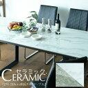 【クーポン配布中】セラミック ダイニングテーブル 幅150cm 幅180cm 伸長式 伸長式ダイニングテーブル 伸長式テーブル…