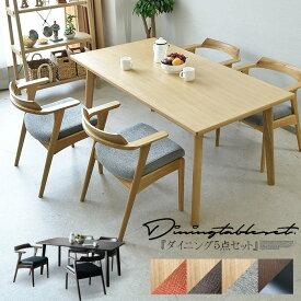 ダイニングテーブル 5点セット 160cm ダイニングセット ダイニングテーブルセット シンプル シック 木製 モダン ミッドセンチュリー 食卓 ダイニング ダイニングチェアー 4人用 北欧 シンプル シンプル