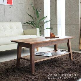 【送料無料】 センターテーブル リビングテーブル 95cm ウォールナット 引き出し 北欧 シンプル 大川 通販