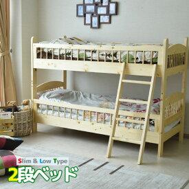 二段ベッド ロータイプ おしゃれ コンパクト 子供用 ホワイト ベッド 子供部屋 ナチュラル パイン材 カントリーテイスト シングル すのこベッド シンプル 分割可能 LVLスノコ