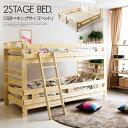 二段ベッド コンパクト 木製 耐震ジョイント ベッド 子供部屋 ナチュラル シングル キング すのこベッド オシャレ シ…