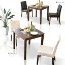 【送料無料】 ダイニングテーブルセット ダイニングテーブル3点セット 幅75cm 食卓3点セット 2人用 2人掛け 食卓セット モダン ブラック ホワイト ダイニング シンプル テーブル