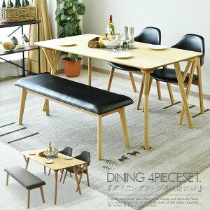 【家具】ダイニングテーブルセットダイニングテーブル4点セット幅150cm食卓4点セット4人用4人掛け食卓セットモダンブラッククレーダイニングシンプルテーブル
