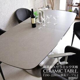 【送料無料】セラミック ダイニングテーブル 幅180cm 幅220cm 伸長式 伸長式ダイニングテーブル 北欧 楕円 テーブル モダン オシャレ 大人気 食卓