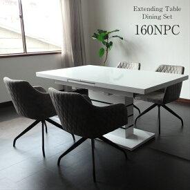 ダイニングテーブルセット ダイニング5点セット 4人掛け 6人掛け モダン 伸長式テーブル エクステンションテーブル 4人用 ダイニングチェア 回転式チェア NPC 160cm 200cm ホワイト 鏡面