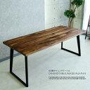 【送料無料】 ウォールナット 無垢 無垢テーブル 無垢板ローテーブル 無垢板 無垢ダイニングテーブル 天然テーブル 無…