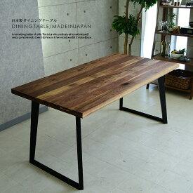 【送料無料】 ウォールナット 無垢 無垢テーブル 無垢板ローテーブル 無垢板 無垢ダイニングテーブル 天然テーブル 無垢テーブル 150cm 家具通販 大川