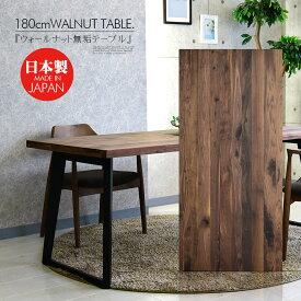 【送料無料】 ウォールナット 無垢 無垢テーブル 無垢板ローテーブル 無垢板 無垢ダイニングテーブル 天然テーブル 無垢テーブル 180cm 家具通販 大川