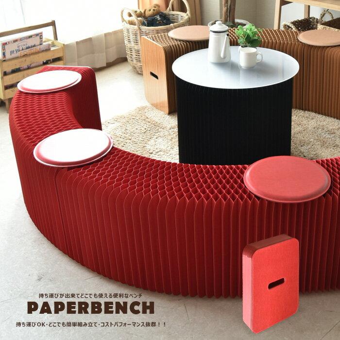 【送料無料】ベンチ 1〜3人掛け スツール ペーパーベンチ 椅子 簡易椅子 高さ42 8.5~210cm ペーパー家具 紙 家具 折りたとみスツール コンパクト 1人掛け オシャレ 座布団