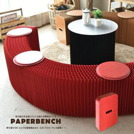 ベンチ 1〜3人掛け スツール ペーパーベンチ 椅子 簡易椅子 高さ42 8.5~210cm ペーパー家具 紙 家具 折りたとみスツール コンパクト 1人掛け オシャレ 座布団