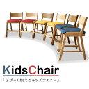 【送料無料】 ベビーチェアー 木製 ダイニングチェアー 子供用 完成品 座面高変更 長く使える 学習チェア 学習椅子 …