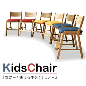 【クーポン配布中】ベビーチェアー 木製 ダイニングチェアー 子供用 完成品 座面高変更 長く使える 学習チェア 学習椅子 姿勢 子供椅子 木製チェアー 固定脚