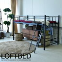 【送料無料】 ベッド ロフトベッド パイプベッド シングルベッド システムベッド 宮棚付き 階段ハシゴ モダン オシャ…