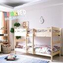 二段ベッド 2段ベッド コンパクト子供〜大人まで 北欧 パイン 木製 ロー ロータイプ 高さ132 子供用 大人用 ベッド シ…