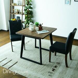 ダイニングテーブルセット ウォールナット 2人掛け 北欧 3点セット 幅80 コンパクト 二人用 木製 ダイニングチェアー モダン おしゃれ ダイニングテーブル ブラウン ナチュラル PVC 無垢フレ