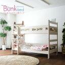 2段ベッド コンパクト ロータイプ 分割 子供 セミシングル パイン ホワイト ナチュラル ハンガーラック すのこベッド …