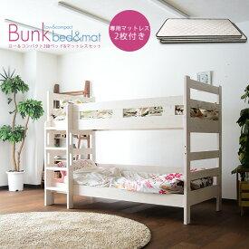 2段ベッド コンパクト ロータイプ マット付き パームマット 分割 子供 セミシングル パイン ホワイト ナチュラル ハンガーラック すのこベッド シンプル 子供部屋 高さ137cm 小スペース