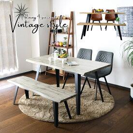ダイニングテーブルセット 4人掛け 4点セット 幅150 ダイニングテーブル4点セット 食卓セット なぐり加工 アイアン ブルックリン 木製 シンプル ダイニングテーブル ダイニングチェア 椅子