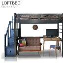 【送料無料】ベッド ロフトベッド 階段付き シングルベッド システムベッド 収納BOX 木製 パイン無垢材 子供用 大人用 耐震仕様 ナチュラル ダークブラウン