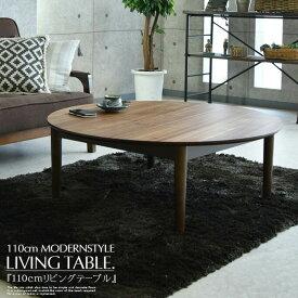 【送料無料】丸型 センターテーブル 幅110cm リビングテーブル テーブル 天板 シンプル 北欧 大川 ブラウン 家具