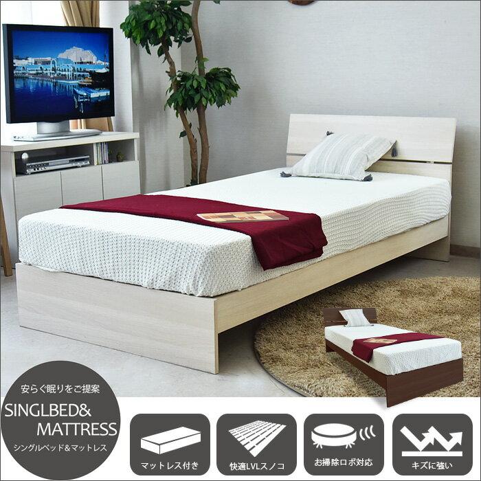 【送料無料】ベッド マットレスセット シングルベッド ベッドフレーム マット付き 2点セット 木製 ボンネルコイル マットレス 一人用ベッド シングルベッドフレーム ホワイト シンプル