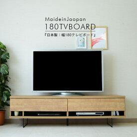 【送料無料】テレビ台 テレビボード 幅180 国産品 完成品 木製品 収納家具 リビングボード ローボード リビング収納 大川家具 ウォールナット柄 脚付き コンセント付き