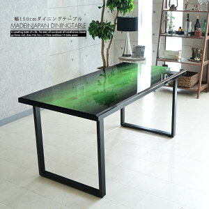 * ダイニングテーブル 幅150 日本製 鉄足 アイアン脚 アルダー無垢 デザイナーズ おしゃれ モダン グラデーション ウレタン塗装 食卓 テーブル