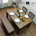 幅150cm ダイニングテーブルセット 4人用 4人掛け 4点セット 無垢 引き出し ベンチ 収納 ダイニングセット ダイニングチェア ダイニングテーブル 食卓 食卓セット テーブル チェア 椅子 い