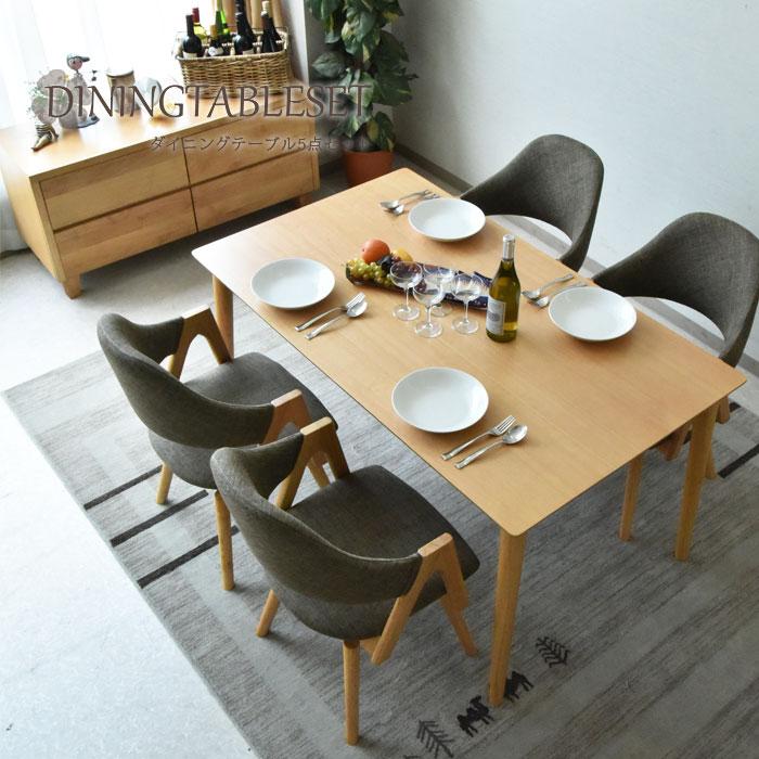 【期間限定特別価格】ダイニングテーブルセット 幅135 北欧 4人掛け 5点セット 4人用 ダイニング5点セット 木製 ナチュラル ブラウン ダイニングテーブル ダイニングチェアー 椅子 テーブル アッシュ 食卓 オシャレ デザイナーズ