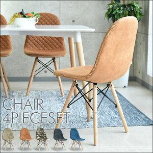【クーポン配布中】ダイニングチェアーセット4人掛け食卓椅子チェアー4脚セットダイニングチェアシンプルデザインブラックブラウンベージュブルー迷彩いすイス椅子北欧