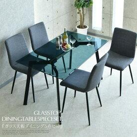 【送料無料】ガラスダイニングテーブルセット 4人掛け 食卓テーブル セット130cm ダイニング5点セット ダイニングチェア 食卓セット シンプル デザイン 4人用 テーブル いす イス 椅子 北欧