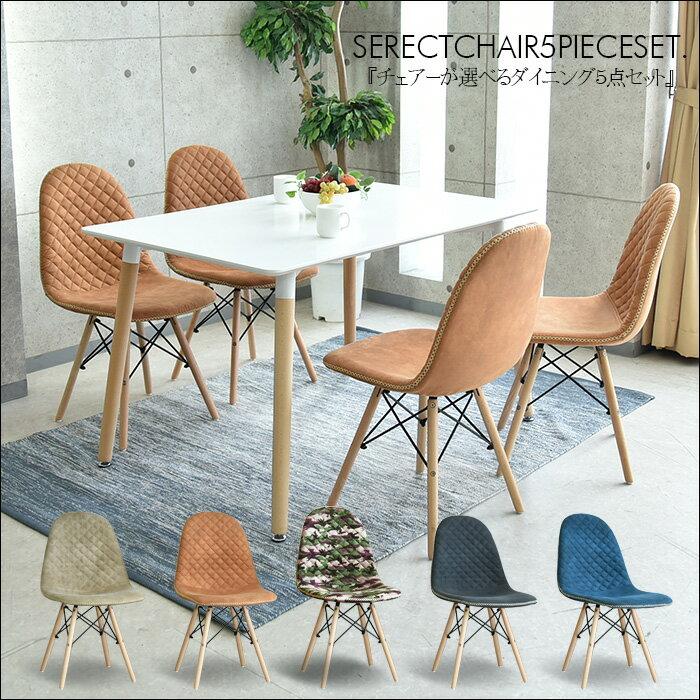 【送料無料】ダイニングテーブルセット 4人掛け 食卓テーブル セット【ホワイト】 120cm ダイニング5点セット ダイニングチェア 食卓セット シンプル デザイン 4人用 テーブル いす イス 椅子 北欧