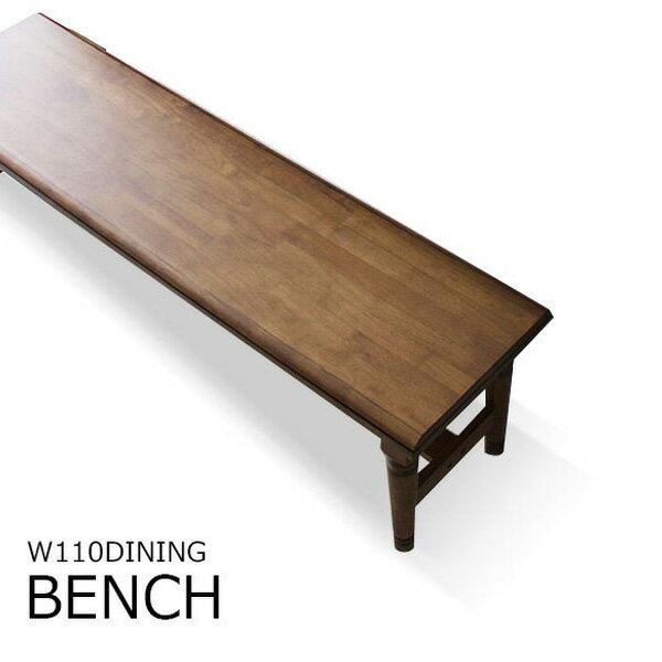 【クーポン配布中】ベンチ ダイニングベンチ 板座 木製 無垢 カントリー ブラウン 長椅子 2人掛け 2人様