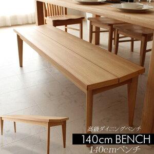 140cm ダイニング ベンチ ダイニングベンチ タモ チェア 食卓 食卓セット テーブル 椅子 シンプル モダン 北欧 家具通販 大川市 通販