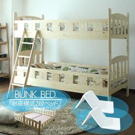 二段ベッド コンパクト マットレス付き 子供 〜 大人まで ナチュラル ロータイプ ベッド 子供部屋 ナチュラル パイン無垢材 カントリーテイスト シングル すのこベッド シンプル 分割可能 LVLスノコ