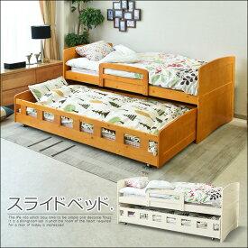 親子ベッド スライド シングル 2段ベッド 無垢 パイン 大人用 子供用 ロータイプ 本体 コンパクト 下収納 分割 シングルベッド すのこ