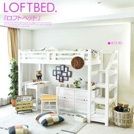 【クーポン配布中】ロフトベッド ハイタイプ 階段 子供 木製 大人 シングル シングル ベッド カントリー シンプル 白 階段付き 大人用 すのこベッド