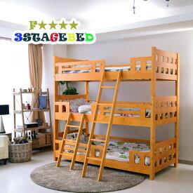 【送料無料】3段ベッド 親子ベッド 木製 無垢 子供から大人まで 三段ベッド スライドベッド 3人用 セパレート カントリー パイン無垢 ツインベッド 分割可能 LVLスノコ