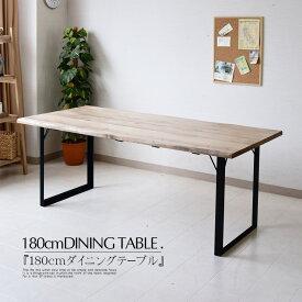 【送料無料】テーブル ダイニングテーブル 幅180 ビーチ 無垢 木製 ダイニング 食卓 オイル塗装 仕上げ