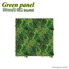【送料無料】 ウォールグリーン 壁面緑化 造花 グリーン パネル アート 壁付け 壁掛け 飾り 掲示板 インテリア おしゃれ 観葉植物 フェイク グリーンパネル ウォールアート 壁面 室内 観葉 植物 装飾 パネル ボード 壁飾り 幅2700